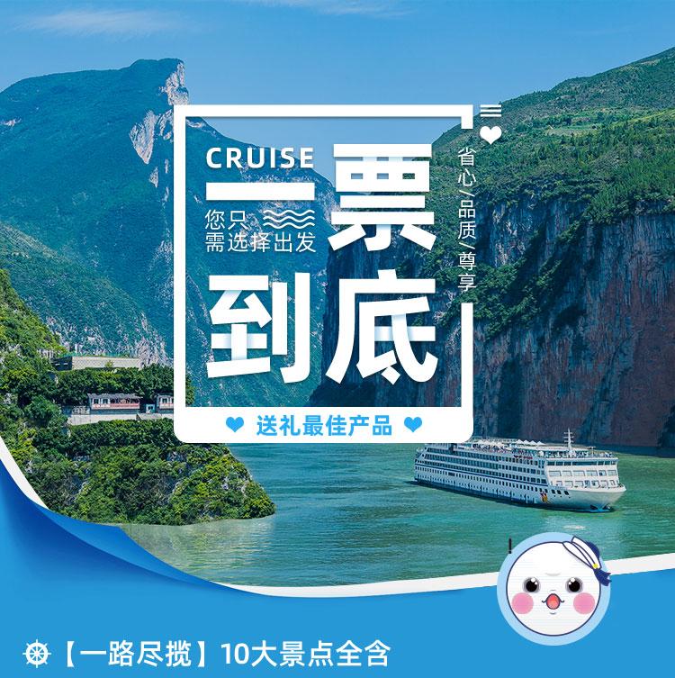 长江黄金系列邮轮 重庆或宜昌出发长江三峡游轮旅游五星豪华游轮船票官方预订