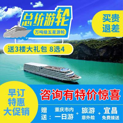 总统系列游轮 长江三峡游轮旅游船票 重庆到宜昌三峡邮轮总统六七八号豪华游船